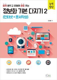 정보화 기본 다지기. 2: 인터넷+문서작성(쉽게 배우고 생활에 바로 쓰는)(능력향상)