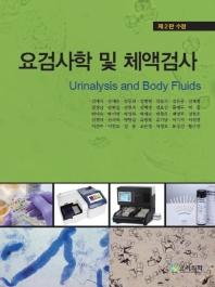요검사학 및 체액검사(개정판 2판)