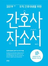 간호사 자소서(2019)(오직 간호대생을 위한)(개정판)