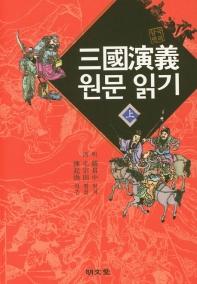 삼국연의 원문 읽기(상)
