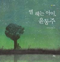 별 헤는 아이, 윤동주(햇살 그림책 1)(양장본 HardCover)