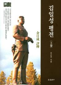 김일성 평전(상권)