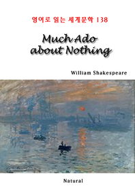 Much Ado about Nothing (영어로 읽는 세계문학 138)