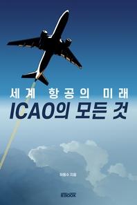 세계 항공의 미래 ICAO의 모든 것