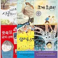 살림 5, 6학년 창작 동화 시리즈 6권세트