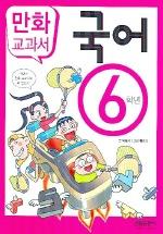 국어 6학년 (교과서 만화)