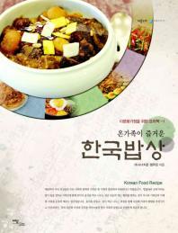 한국밥상(온가족이 즐거운)(어울누리 생활현장 2)
