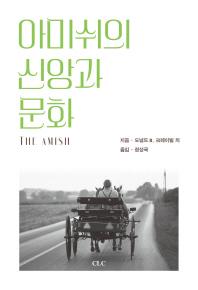 아미쉬의 신앙과 문화