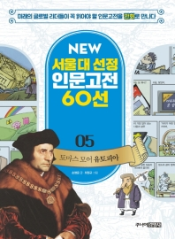 토마스 모어 유토피아(New 서울대 선정 인문고전 60선 5)