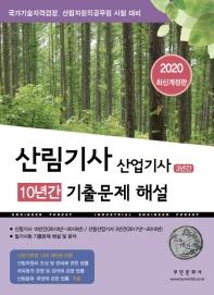 산림기사 10년간 산업기사 3년간 기출문제해설(2020)(개정판)
