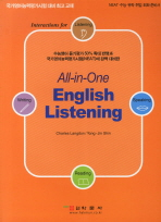 All in One English Listening(CD1장포함)