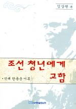 조선 청년에게 고함 (만해 한용운 어록)