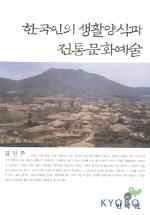 한국인의 생활양식과 전통문화예술