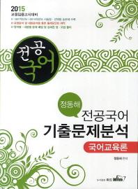 전공국어 기출문제분석(국어교육론)(교원임용고시대비)(정동해)