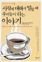 사랑에 대해서 말할때 우리들이 하는 이야기(신판)(레이먼드 카버 소설 시리즈 1)