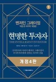 현명한 투자자(개정판 4판)