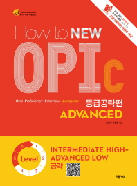OPIC ADVANCED: ��ް���(HOW TO NEW)