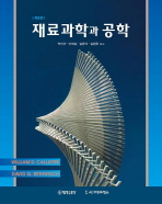 재료과학과 공학(8판)