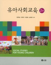 유아사회교육(2판)(양장본 HardCover)
