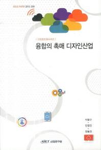 융합의 촉매 디자인산업(Issue Paper 2013-339)