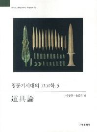 청동기시대의 고고학. 5: 도구론(한국고고환경연구소 학술총서 12)