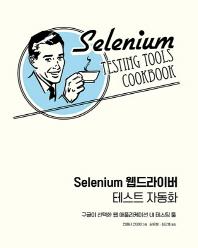 Selenium 웹드라이버 테스트 자동화(acorn+PACKT)