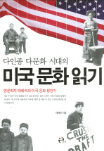 다인종 다문화 시대의 미국 문화 읽기(Paperback)
