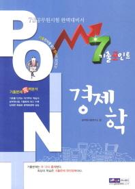 경제학 기출포인트(7급 공무원시험대비)(2013)