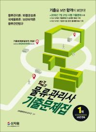물류관리사 기출문제집(2019)(합격예감)(개정판)