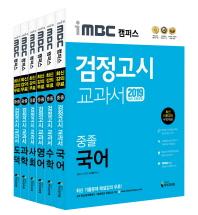 iMBC 캠퍼스 중졸 검정고시 교과서 세트(2019)(전6권)