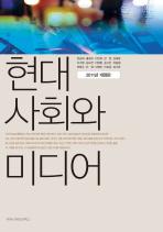 현대사회와 미디어(2011)(개정판)