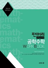 편머리 편입수학 공학수학 Work Book