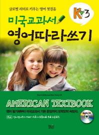 미국교과서 영어따라쓰기. K3