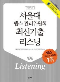 서울대 텝스 관리위원회 최신기출 리스닝(CD1장포함)