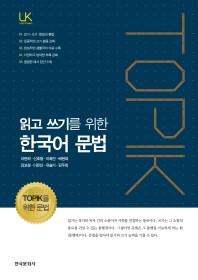 읽고 쓰기를 위한 한국어 문법