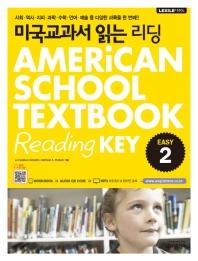 미국교과서 읽는 리딩 EASY. 2(CD1장포함)