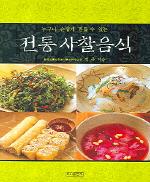 전통사찰음식(누구나 손쉽게 만들 수 있는)(2판)(양장본 HardCover)