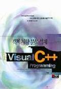 객체지향분석설계 VISUAL C++ PROGRAMMING(S/W포함)