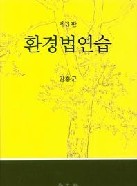 환경법연습(3판)(양장본 HardCover)