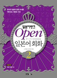 Open 일본어 회화. 2(일본어뱅크)(CD1장포함)