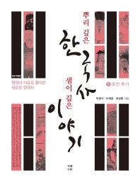 뿌리 깊은 한국사 샘이 깊은 이야기. 5: 조선 후기