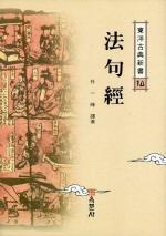 법구경(동양고전신서 10)