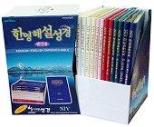 NIV한영해설성경(부록 디지털성경 CD-ROM 1장 포함)(전12권)
