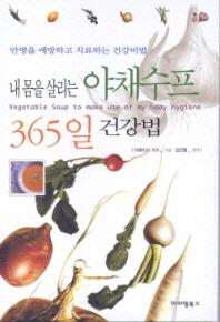 내 몸을 살리는 야채수프 365일 건강법(중판)