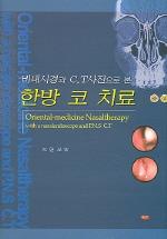 한방 코 치료 (비내시경과 C.T사진으로 본)
