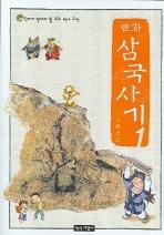 만화 삼국사기 1