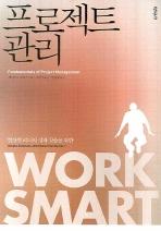 프로젝트 관리(현장형 리더의 성과창출을 위한)(워크스마트 WorkSmart 1)