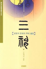 삼신(생명과 문화의 뿌리)(증산도상생문화총서 15)