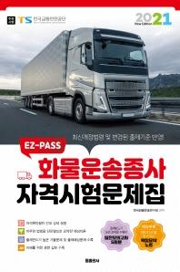 화물운송종사 자격시험문제집(2020)(EZ-PASS)
