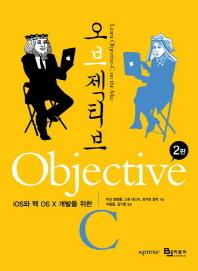 오브젝티브 C(iOS와 맥 OS X 개발을 위한)(2판)